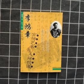 李鸿章官场艺术与人际权谋