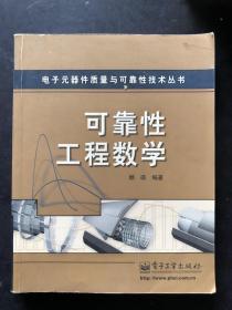 可靠性工程数学——电子元器件质量与可靠性技术丛书