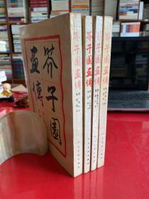 芥子园画传(全四册,1993年2版12印,第一册有划痕,书右上角有水渍)