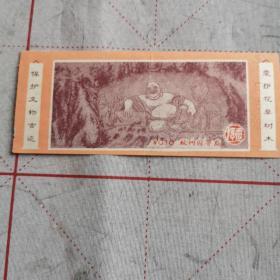 杭州园管局早期1角老门票