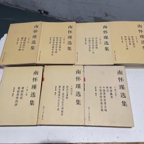 南怀瑾选集(3-9卷)7册合售