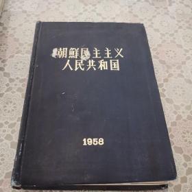朝鲜民主主义人民共和国【1958】(外品如图,内页干净,85品左右)