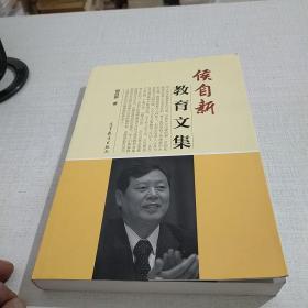 侯自新教育文集