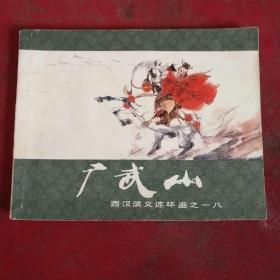 广武山    西汉演义连环画之十八