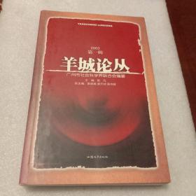 羊城论丛:2003 第一辑(郭凡主编  汕头大学出版社)