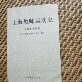 上海教师运动史:1919-1949
