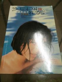 酒井法子写真集(纯美)