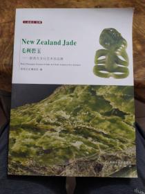 毛利碧玉 : 新西兰文化艺术珍品展