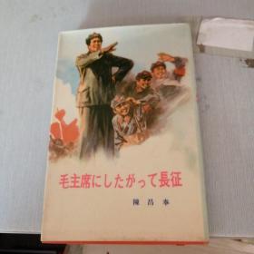 跟随毛主席长征(日文版)