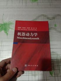机器动力学(书边破损)