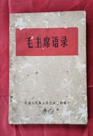 毛主席语录 66年版 包邮挂刷