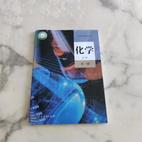 人教版   高一课本 化学 必修第一册