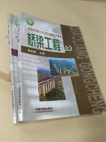 普通高等学校土木工程专业新编系列教材:桥梁工程(上下册)—有笔迹