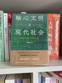 (全新正版原塑封,不包邮不议价)轴心文明与现代社会:探索大历史的结构