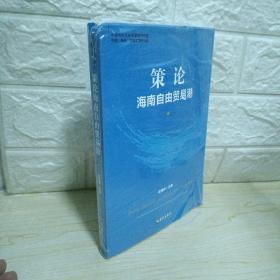 策论海南自由贸易港(自贸港系列丛书)