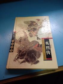中国古代英雄传奇小说:英烈传(版权页已撕)