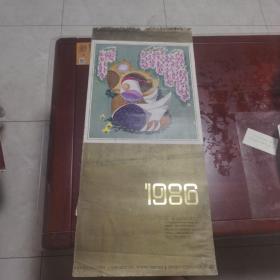 挂历  1986年  共 12页 缺1月     34x77