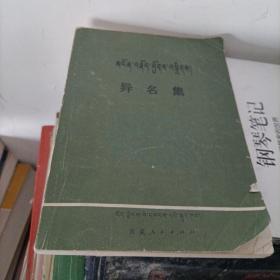 异名集藏文