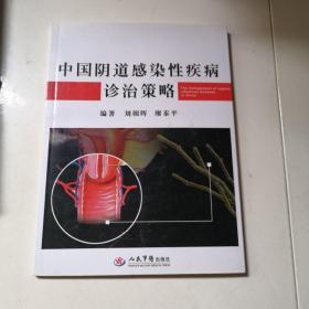 中国阴道感染性疾病诊治策略