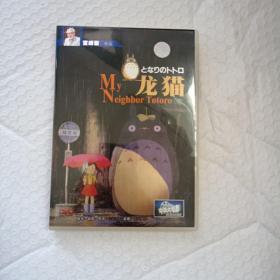 龙猫DVD光盘