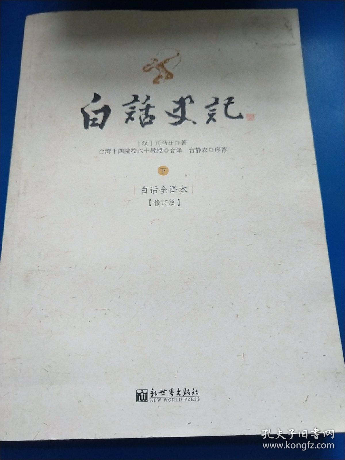 白话史记(下):白话全译本  A250363