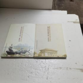 大明宫国家遗址公园  雕塑篇   建筑篇(2合售)版次与出版时间以图为准
