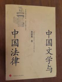 中国文学与中国法律