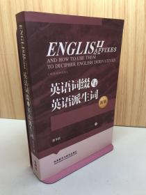 英语词缀与英语派生词(新版)