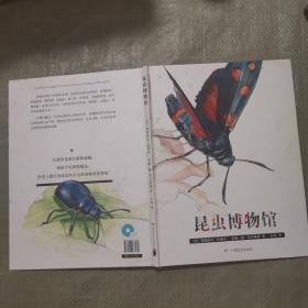 昆虫博物馆(精装8开)