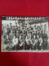三原县知青积代会马额公社代表合照   1977年