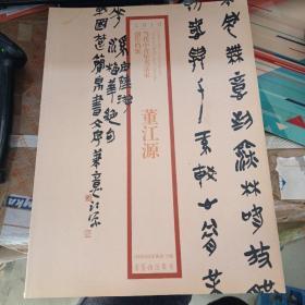 2010当代中青年书法家创作档案:董江源