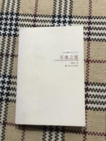 【包邮】灵魂之旅:90年代以来中国文学的生存意境  品相自鉴