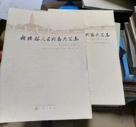 新绛县人民代表大会志  第二卷 上下