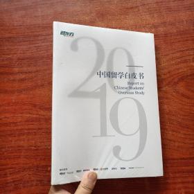 中国留学白皮书2019(全新塑封)