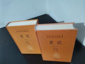 史记 全本全注全译 中华书局