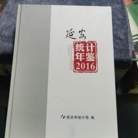 延安统计年鉴2016