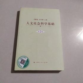 人文社会科学基础(第二版)