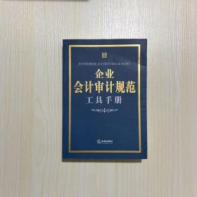 企业会计审计规范工具手册