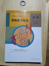 义务教育教科书教师教学用书. 英语. 九年级 : 全 一册