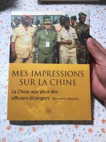 我的中国印象:外国军官看中国(法文版)