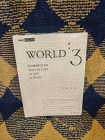 世界3:作为观念的艺术史