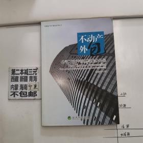 世联地产资产服务系列丛书·不动产外包:公司不动产管理与服务外包
