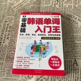 韩语单词入门王  零基础 标准韩国语自学入门书