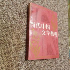 北京大学中国语言文学教材系列:中国当代文学概观