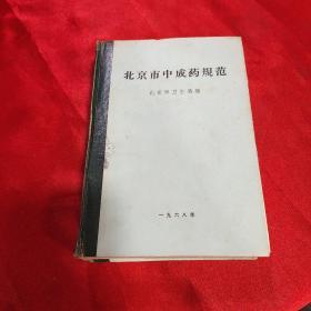 北京市中成药规范