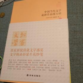 中国当代文学最新作品排行榜(2011)(上下)  《北京文学》编辑部  编  上下册   2013年一版一印   译林出版社