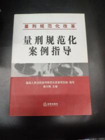 量刑规范化改革:量刑规范化案例指导