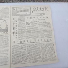 文革报纸红色火车头第65期