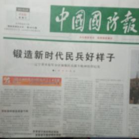 邮局速发中国国防报纸2021年6月23