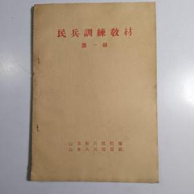 民兵训练教材.第一册【店编1】